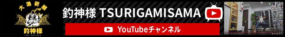 釣神様公式Youtubeチャンネル