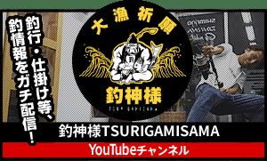 釣神様Youtubeチャンネル